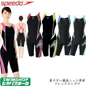 ヒカリオリジナル別注 スピード SPEEDO レディース 競泳水着 ウィメンズショートジョン(背開き小さめタイプ)FLEX Σ SD42H70 SD47H70Hタイプ SFW11920H