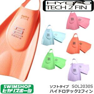 【SOL2030S】HYDROTECH(ハイドロテック)2フィン(ソフトタイプ)