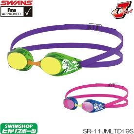 スイミングゴーグル レーシング ゴーグル 水泳 競泳 スワンズ SWANS ジュニア 子供用 FINA承認 ミラーゴーグル ノンクッション 2019年限定モデル SR-11JMLTD19S