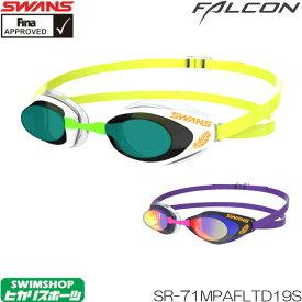スイミングゴーグル スワンズ SWANS ファルコン FALCON 競泳 水泳 FINA承認 ミラーゴーグル クッション付き 2019年限定モデル SR-71MPAFLTD19S