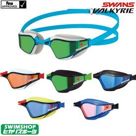 スイミングゴーグルSWANS(スワンズ) ヴァルキリー ミラーレンズ 競泳 スワンズ SWANS VALKYRIE ヴァルキリー FINA承認 クッション付き SR-72MMITPAF