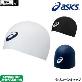 asics アシックス 水泳 キャップ トップインパクトライン シリコンキャップ RAiO head FINA承認モデル AGC500 ドーム型