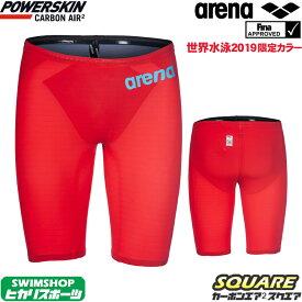 アリーナ 競泳水着 メンズ ARENA POWERSKIN CARBON AIR2 パワースキン カーボンエアスクエア ハーフスパッツ fina承認 高速水着 【Air2・スクエア】FAR-9505M