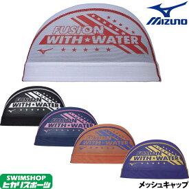 ミズノ MIZUNO 水泳 メッシュキャップ スイムキャップ 水泳小物 2019年秋冬モデル N2JW9505