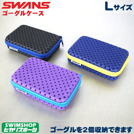 SWANS スワンズ 水泳用ゴーグルケース ファスナータイプ(Lサイズ) SA-141-L