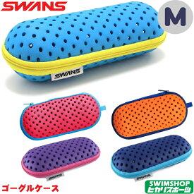 SWANS スワンズ 水泳用ゴーグルケース ファスナータイプ(Mサイズ) SA-141-M-2