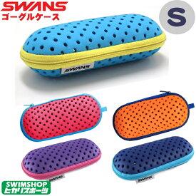 SWANS スワンズ 水泳用ゴーグルケース ファスナータイプ(Sサイズ) SA-141-S