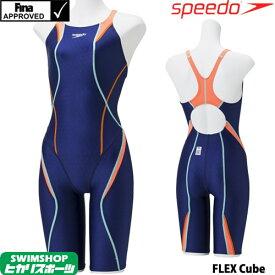 《今すぐ使えるクーポン配布中》スピード SPEEDO 競泳水着 レディース FINA承認 ウイメンズセミオープンバックニースキン FLEX Cube SCW11908F