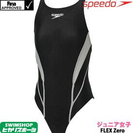 スピード SPEEDO 競泳水着 ジュニア女子 FINA承認 ジュニアエイムカットスーツ FLEX Zero SD36B07