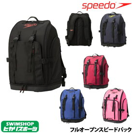 スピード SPEEDO フルオープンSpeedoパック SD98B50 2019年秋冬モデル