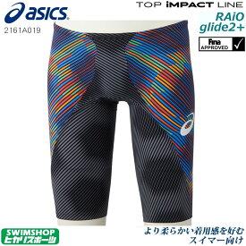 【クーポンで更に12%OFF対象】アシックス asics 競泳水着 メンズ TOP iMPACT LINE RAiOglide2+ スパッツ fina承認 高速水着 2020年春夏モデル限定カラー ライオグライド2+ 専用フィッテンググローブ・スイムジャック付き 2161A019