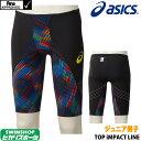【クーポンで更に11%OFF対象】アシックス asics 競泳水着 ジュニア男子 TOP iMPACT LINE スパッツ fina承認 RAiO2 縫…