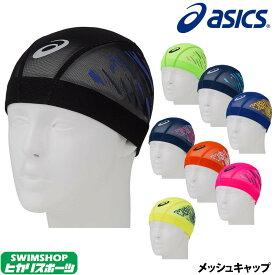 アシックス asics 水泳 プリントメッシュキャップ スイムキャップ 水泳小物 2020年春夏モデル 3163A080