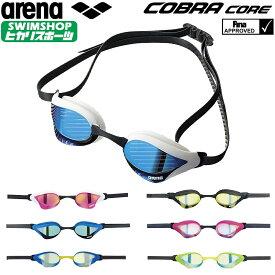 【クーポン利用で更にお値引き】スイミング レーシング ゴーグル 水泳 アリーナ ARENA COBRA CORE コブラコア FINA承認 競泳 ミラーゴーグル クッション付 AGL-240M