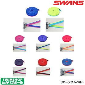 【クーポン利用で更にお値引き】SWANS 替えゴム リバーシブルベルト ゴーグル用替えゴム スイミング SRB-40