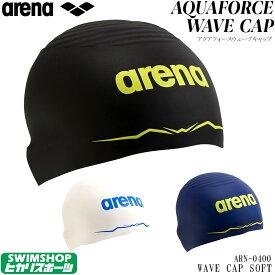 【クーポン利用で更にお値引き】アリーナ ARENA シリコンキャップ ドーム型 競泳用 FINA承認 アクアフォースウェーブキャップソフト AQUAFORCE WAVE CAP SOFT ARN-0400