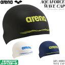 アリーナ ARENA 水泳 シリコンキャップ ドーム型 競泳用 FINA承認 アクアフォースウェーブキャップ AQUAFORCE WAVE CA…