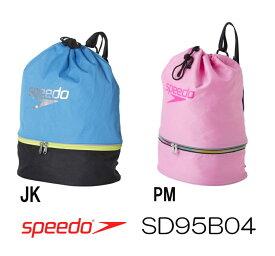 【クーポン利用で更にお値引き】SPEEDO スピード スイムバッグ SD95B04 スイミングバッグ