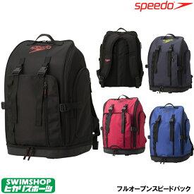 【クーポン利用で更にお値引き】スピード SPEEDO フルオープンSpeedoパック SD98B50 スイミングバッグ
