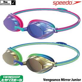 【3点以上のお買い物で4%OFFクーポン配布中】スイミング レーシング ゴーグル 水泳 スピード SPEEDO ヴェンジェンスミラージュニア FINA承認 競泳 ミラーゴーグル キッズ こども SE01912