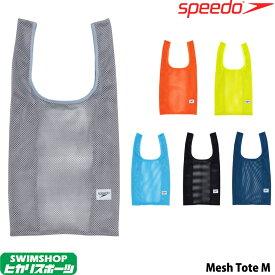 【クーポン利用で更にお値引き】スピード SPEEDO 水泳 メッシュトート Mサイズ スイミングバッグ 2020年春夏モデル SE22004