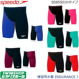 【クーポン利用で更にお値引き】スピード SPEEDO 競泳水着 メンズ 練習用 メンズスパッツ ENDURANCE J ヒカリオリジナル [SD85S01Hタイプ] ST61961H