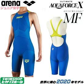 【クーポンで更に10%OFF対象】ARENA アリーナ 競泳水着 ジュニア女子 アルティメット アクアフォース エックス ULTIMATE AQUAFORCE X MF 高速水着 中・長距離選手向き 2020年モデル ARN-0002WJ