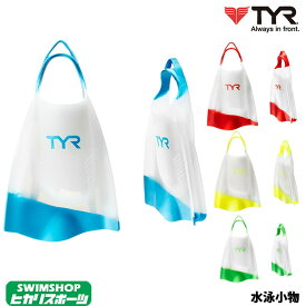【クーポン利用で更にお値引き】ティア TYR 水泳 ハイドロブレードフィン 2020年春夏モデル LFHYD