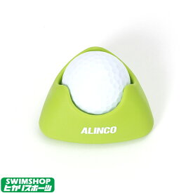 【クーポン利用で更にお値引き】ALINCO アルインコ ごるっち グリーン 指圧代用器 ゴルフボールケア MCL102G