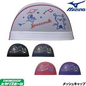 ミズノ MIZUNO 水泳 メッシュキャップ スイムキャップ 水泳小物 2020年春夏モデル N2JW0006
