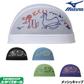 ミズノ MIZUNO 水泳 メッシュキャップ スイムキャップ 水泳小物 2020年春夏モデル N2JW0008