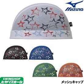 ミズノ MIZUNO 水泳 メッシュキャップ スイムキャップ 水泳小物 2020年春夏モデル N2JW0009