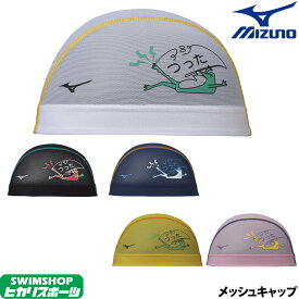 ミズノ MIZUNO 水泳 メッシュキャップ スイムキャップ 水泳小物 2020年春夏モデル N2JW0010