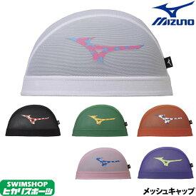 ミズノ MIZUNO 水泳 メッシュキャップ スイムキャップ 水泳小物 2020年春夏モデル N2JW0012