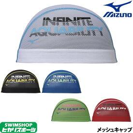 ミズノ MIZUNO 水泳 メッシュキャップ スイムキャップ 水泳小物 2020年春夏モデル N2JW0013