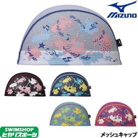 ミズノ MIZUNO 水泳 メッシュキャップ スイムキャップ 水泳小物 2020年春夏モデル N2JW0014