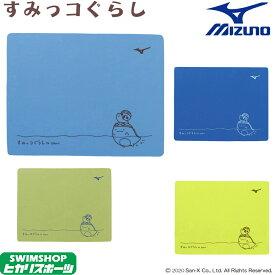ミズノ MIZUNO 水泳 セームタオル スイムタオル すみっコぐらし 吸水 スイミング 水泳小物 2020年秋冬限定モデル N2JY0102