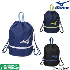 【クーポン利用で更にお値引き】ミズノ MIZUNO 水泳 プールバッグ 水泳小物 2020年春夏モデル N3JD0001