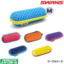 《クーポンで更にお値引き》SWANS スワンズ 水泳用ゴーグルケース ファスナータイプ(Mサイズ) SA-141-M-2