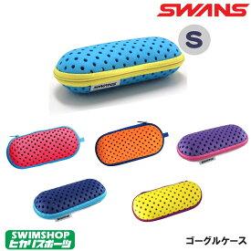 【クーポン利用で更にお値引き】SWANS スワンズ 水泳用ゴーグルケース ファスナータイプ(Sサイズ) SA-141-S