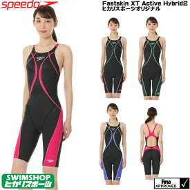 【クーポン利用で更にお値引き】スピード SPEEDO 競泳水着 レディース FINA承認 ウイメンズニースキン Fastskin XT Active Hybrid2 SD48H02H ヒカリスポーツオリジナル