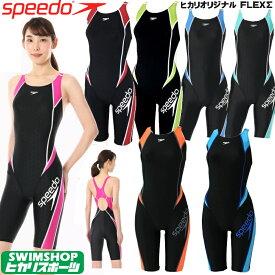 【クーポン利用で更にお値引き】ヒカリオリジナル別注 スピード SPEEDO レディース 競泳水着 ウィメンズショートジョン(背開き小さめタイプ)FLEX Σ SD42H70 SD47H70Hタイプ SFW11920H