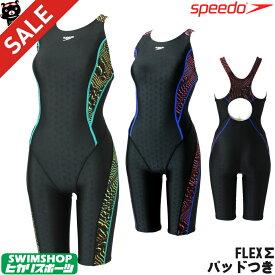 【クーポン利用で更にお値引き】スピード SPEEDO 競泳水着 レディース スパッツスーツ 吊りパッド付き FLEXΣ SFW12018S
