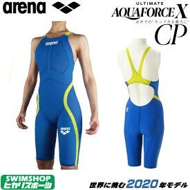 【クーポンで更に13%OFF対象】ARENA アリーナ 競泳水着 レディース アルティメット アクアフォース エックス ULTIMATE AQUAFORCE X CP 高速水着 短距離 選手向き 2020年モデル ARN-0000W