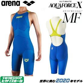 【クーポンで更に12%OFF対象】ARENA アリーナ 競泳水着 レディース アルティメット アクアフォース エックス ULTIMATE AQUAFORCE X MF 高速水着 中・長距離選手向き 2020年モデル ARN-0002W