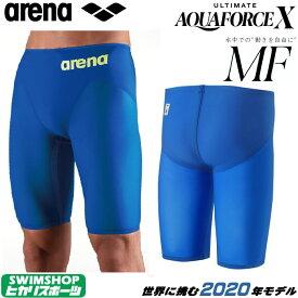 【15%OFFクーポン対象】ARENA アリーナ 競泳水着 メンズ アルティメット アクアフォース エックス ULTIMATE AQUAFORCE X MF 高速水着 中・長距離選手向き 2020年モデル ARN-0003M