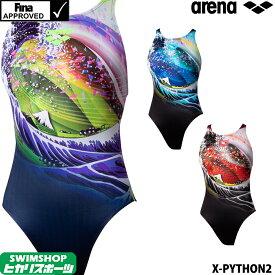 【クーポン利用で更にお値引き】アリーナ ARENA 競泳水着 レディース fina承認 リミックタイプロウ(クロスバック) X-PYTHON2 2020年春夏モデル ARN-0042WL