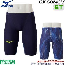 【15%OFFクーポン対象】ミズノ 競泳水着 メンズ GX SONIC5 ST スプリンター オーロラ×ブルー Fina承認 ハーフスパッツ 布帛素材 短距離 選手向き MIZUNO 高速水着 2020年モデル 男性用 N2MB0001