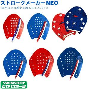 【水泳練習用具】STROKEMAKERSストロークメーカーNEOネオパドル星形ステッカーつきSTR-NEO