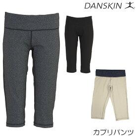 【店頭展示品】ダンスキン DANSKIN ATY4WAY×ハイドロメッシュ ANY MOTIONカプリ DA26130